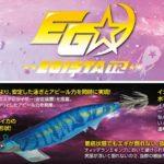 【釣研】エギスタTR 3.5号の特徴&カラーを紹介!!