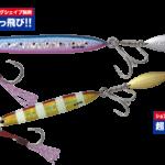 【メジャークラフト】マキジグジェットの特徴&カラーを紹介!!