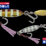 【メジャークラフト】マキジグスローの特徴&カラーを紹介!!