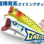 【ブルーブルー】ガボッツ150の特徴&カラーを紹介!!