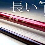 """isseiより磯からのロックフィッシュに最適な""""碧 五十六""""が新登場!!"""