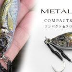 【リトルジャック】メタルアディクト タイプ06の特徴&カラーを紹介!!